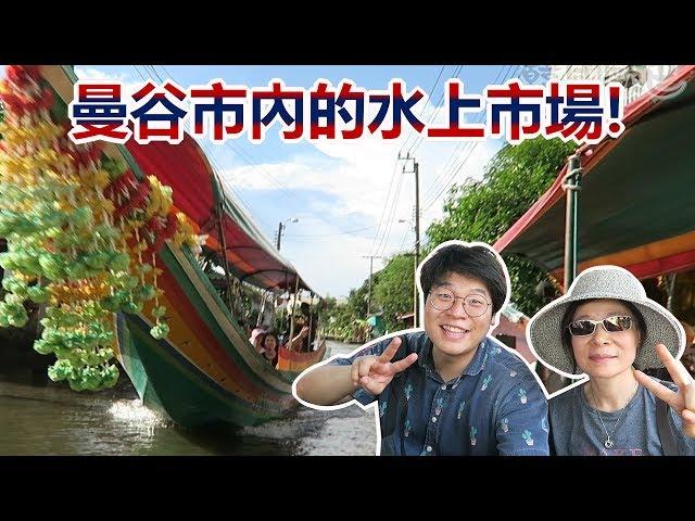 [泰國旅遊外傳#3]曼谷市內的水上市場!_韓國歐巴
