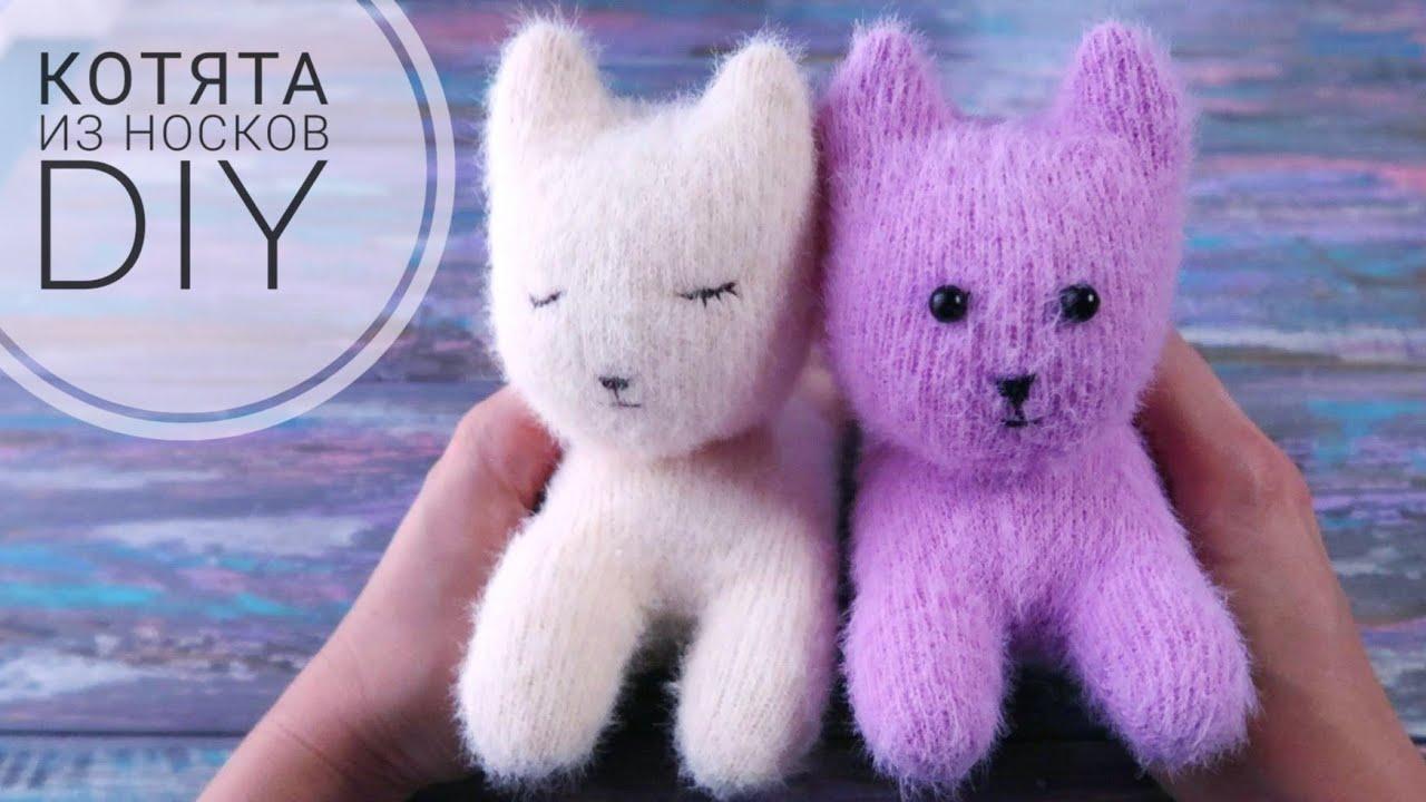 Котята из носочков. Очень просто! Как сделать игрушку своими руками.