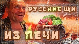 ХИТРЫЙ РЕЦЕПТ ЩЕЙ В РУССКОЙ ПЕЧИ / ГОТОВИМ ВСЕЙ БРИГАДОЙ
