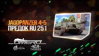 Обзор JPz 4-5: Предок RU 251 | Реалистичные бои | War Thunder