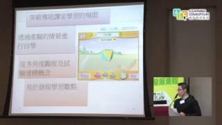 Publication Date: 2014-03-12 | Video Title: 如何活用資訊科技建構數學概念