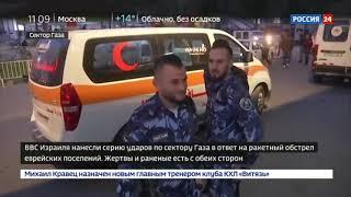 Смотреть видео Евровидение может стать жертвой палестино израильских ударов   Россия 24 онлайн