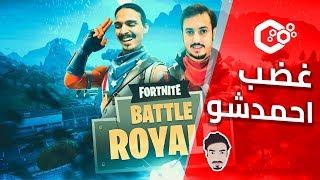 فورت نايت دو مع احمد شو .. الإحتراااااااااااف التااااااااام 😎🔥