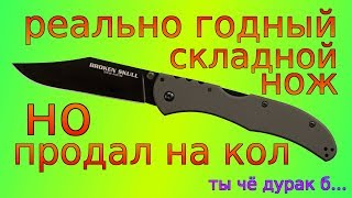 нож Cold Steel Broken Skull годный практичный складень