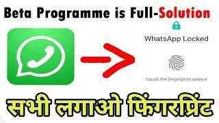 How to Get Fingerprint Lock on Whatsapp   Fingerprint Option For All Whatsapp User