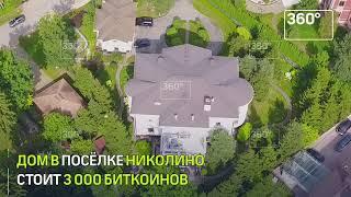 Особняк в Подмосковье выставили на продажу за биткоины