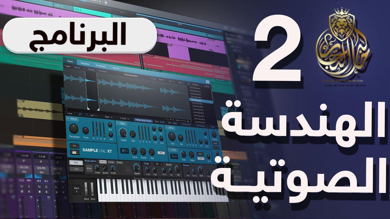 تعلم الهندسة الصوتية | الدرس الثاني | قوائم البرنامج | سلسلة دروس مجانية | مع خالد النجار ?