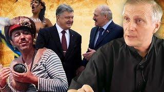 Пякин В. В. Лукашенко в Киеве: голая грудь и обморок министра