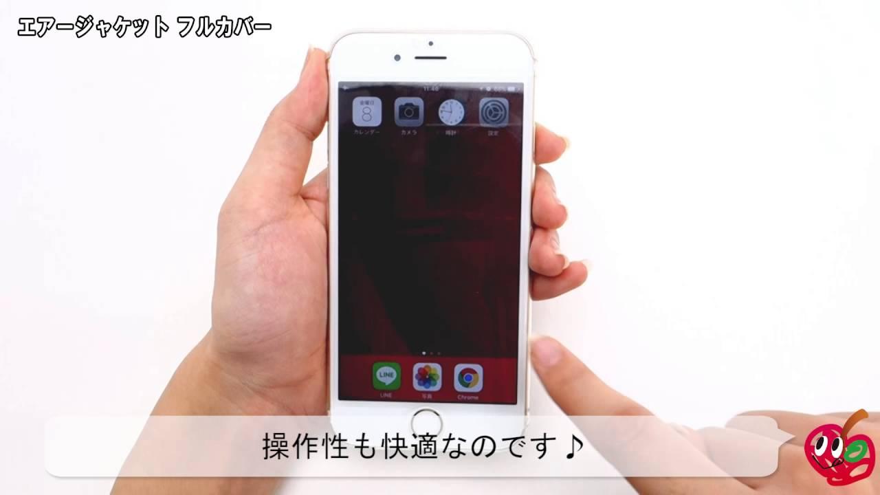 d6f0aff242 フィルム貼りしなくても液晶を守れちゃうフルカバーケースiPhone 6s/6 – iPhone(アイホン)人気アプリまとめ速報