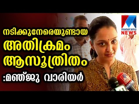 wide home work behind actress abduction case, says Manju Warrier | Manorama News
