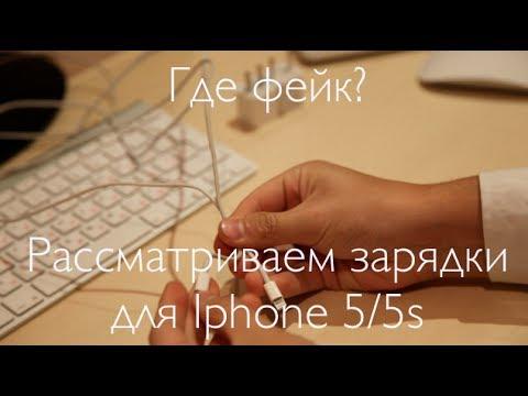 Как отличить оригинальную зарядку для Iphone 5 от фейк?