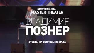 Владимир Познер Нью-Йорк 2016 ( Master theater)