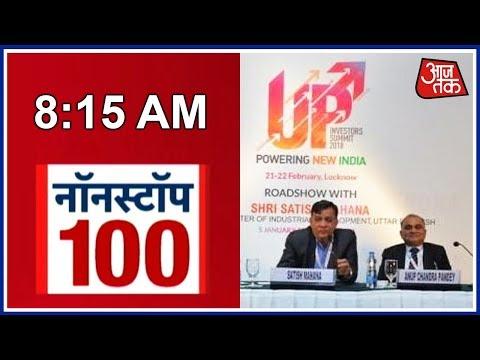 UP Investors Summit 2018: देश और विदेश के करीब 200 CEOs ले रहे हैं हिस्सा