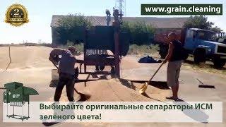 Аэродинамический зерновой сепаратор