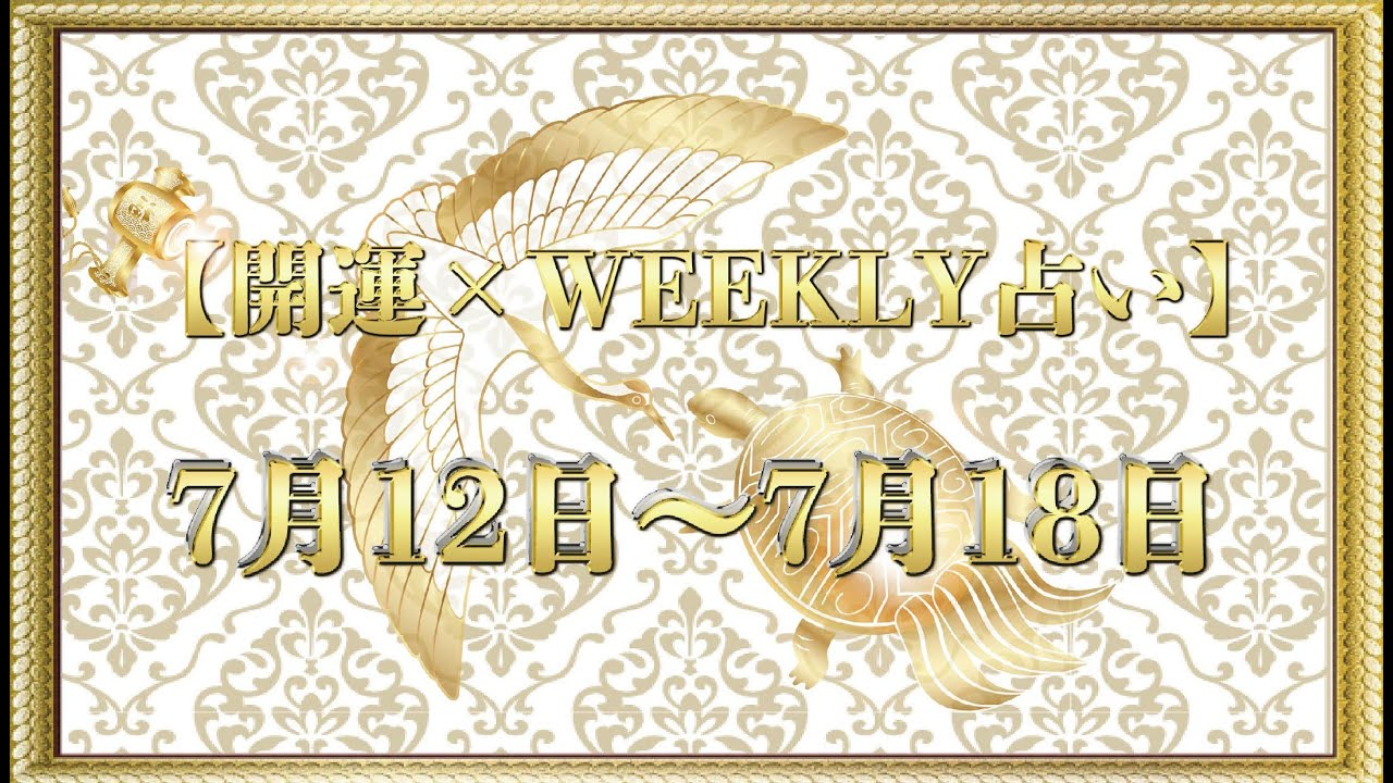 【開運】×【WEEKLY占い】7/12~7/18