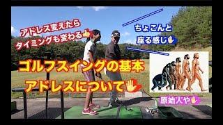 ゴルフの基本!!アドレスを変えたらタイミングが変わった👍お尻を張ったら動きにくいしかっこ悪かった💧 thumbnail