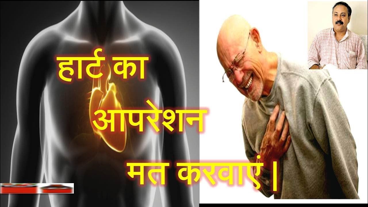 Rajiv Dixit : Simple Advice For HEART Blockage Treatment  It can Save Your  5 lakh Rs And LIFE also