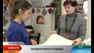 Урок по пошиву вологодского национального костюма провела в Нарьян-Маре мастер из Санкт-Петербурга