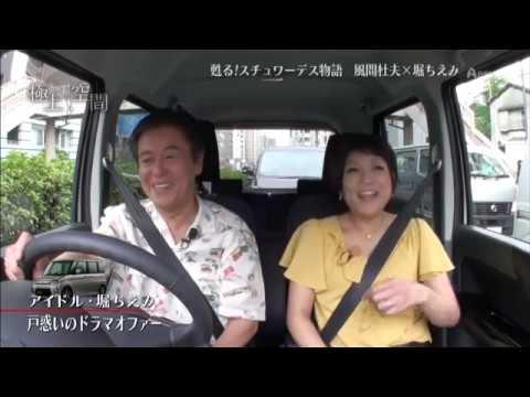風間杜夫 × 堀ちえみ (2013)