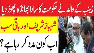 Now Who Help Zainab Father For Justice |  Realy Shocked News |