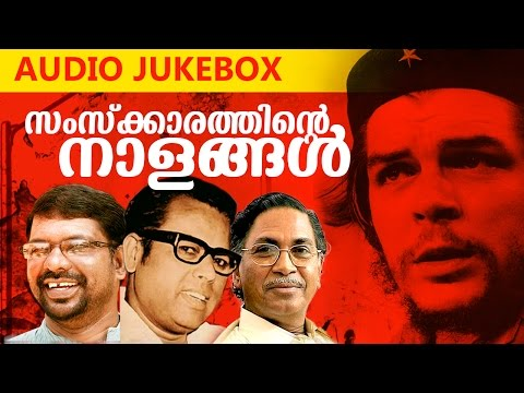 Viplava Ganangal | Samskarathinte Naalangal | Audio Jukebox