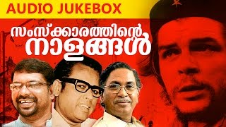 Viplava Ganangal | Samskarathinte Naalangal | Audio Jukebox