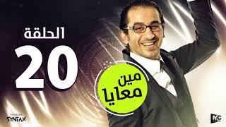 المسلسل الإذاعي مين معايا   الحلقة العشرون   بطولة أحمد حلمي ودنيا سمير غانم