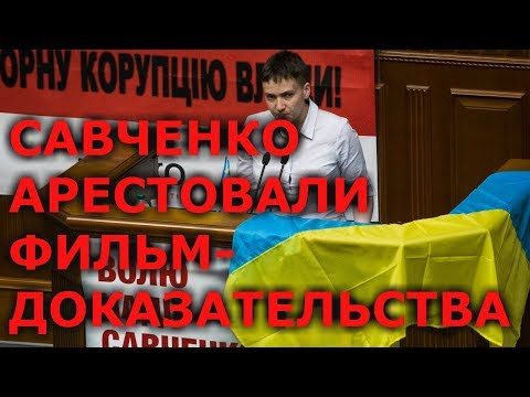 Видео СБУ Арест