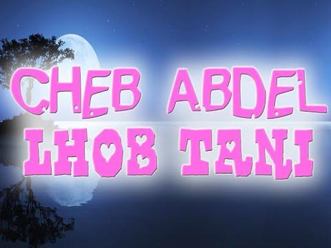 Cheb abdel - Lhob Tani ( Lyrics Video )