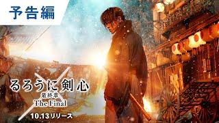 BD/DVD/デジタル【予告編】『るろうに剣心 最終章 The Final』9.22ダウンロード先行販売 / 10.13レンタル開始