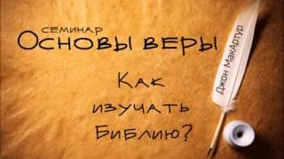 Основы веры | Джон МакАртур | Как изучать Библию?