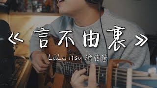 Lala Hsu 徐佳瑩《言不由衷》|NICK老師吉他簡單彈唱 Easy Acoustic Cover 吉他譜