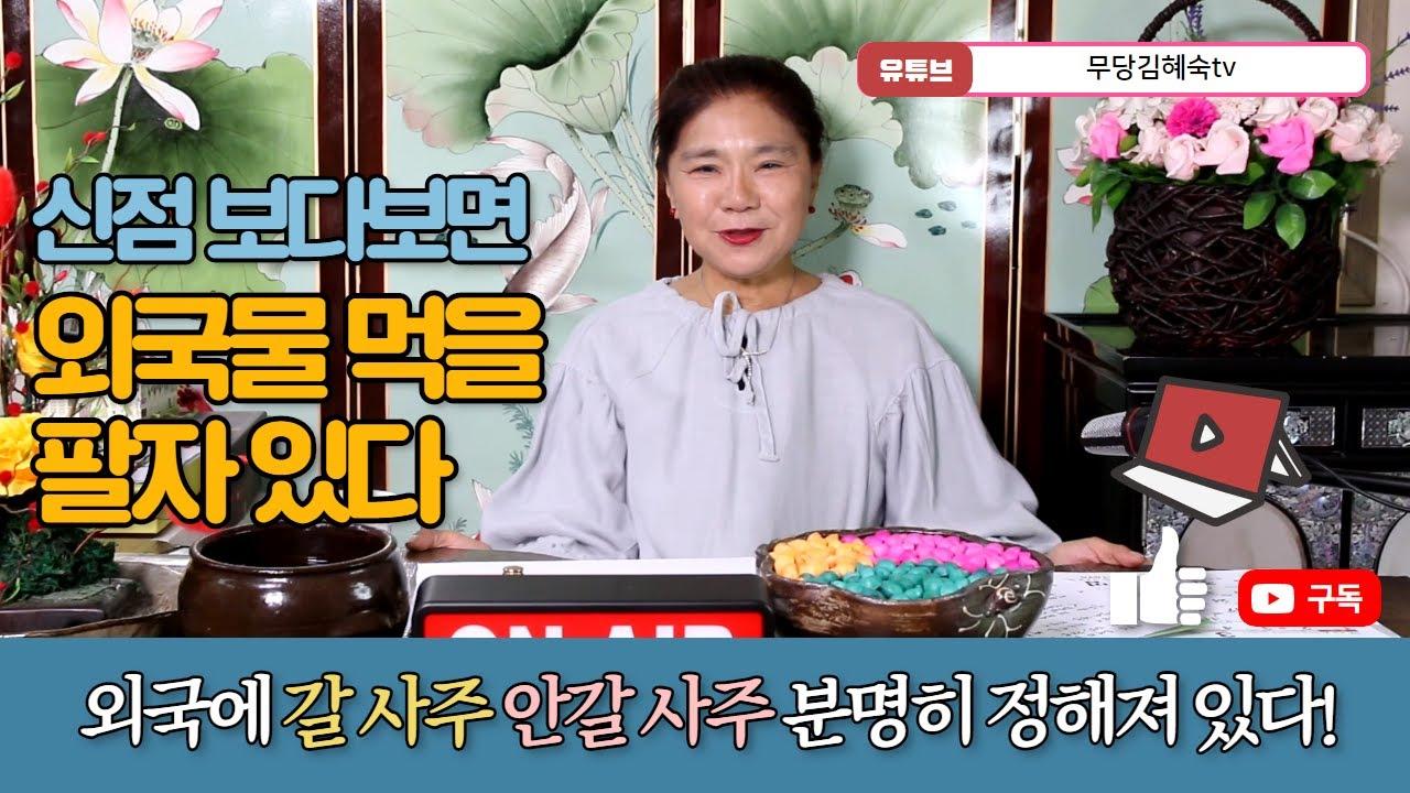 [무당 김혜숙 토크] 신점보다보면 외국물 먹을 팔자 나오더라구요! 일산점집 당진점집 추천