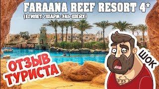 FARAANA REEF RESORT 4* Египет Шарм-эль-Шейх | Прежде чем сюда ехать посмотри это видео! ПРОСТО ЖЕСТЬ