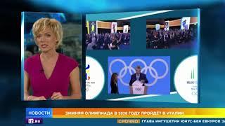 Стало известно, где пройдет Зимняя Олимпиада 2026