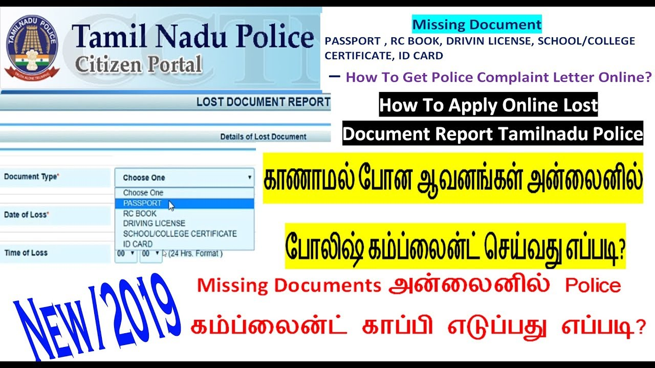 Lost Document Report┇Eservices tnpolice gov in┇Tamilnadu police online  complaint┇TN Police┇Citizen