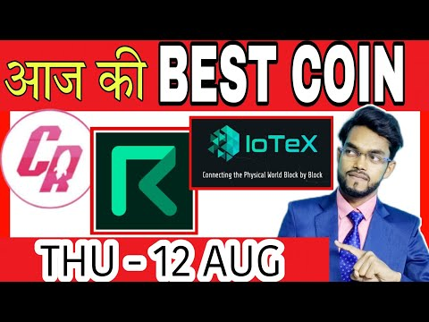 ( 12 Aug ) आज की BEST COIN | iotx , Request network , cocoswap , cummies #CRYPTO #BITCOIN 😨🚀🚀🚀