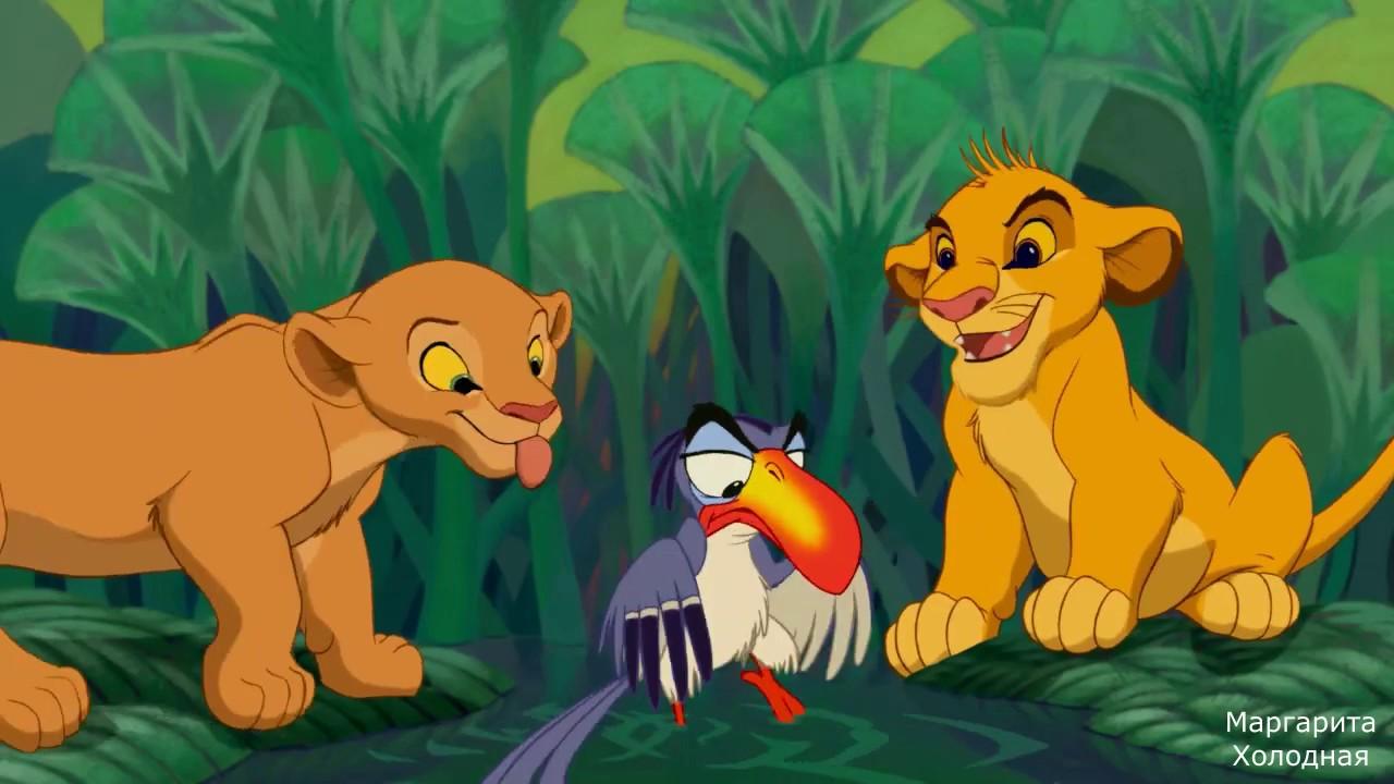 Приколы 3 Король лев