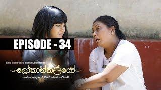 Lokantharayo Episode 34