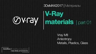 3DsMAX2017 | VRay 3.6 | Материалы - 01 (Анизотропия)