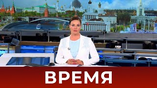 """Выпуск программы """"Время"""" в 21:00 от 06.08.2020"""