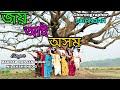 JOI AAI AXOM by Madhab Ranjan gogoi & Nilakshi neog Mp3