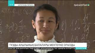 Қарағанды облысындағы Тұзды ауылының балалары мектепке оралды
