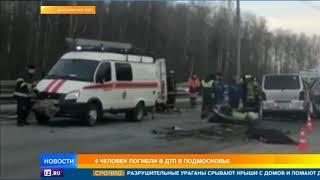 Смотреть видео Попавший в ДТП в Подмосковье микроавтобус вез пассажиров из Тулы в Москву онлайн