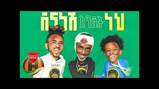 Abyssiniya Vine - Dena Nesh Endet Neh   ደና ነሽ እንዴት ነህ - Ethiopian Music Challenge Reaction