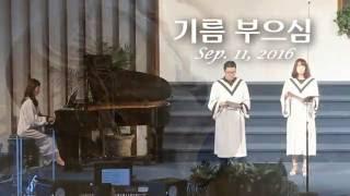 워싱턴성광교회 기름 부으심 최지영 신종우 Sep 11 2016