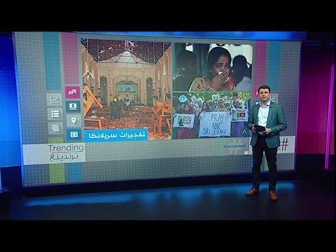 هجمات سريلانكا تصدم العالم والحكومة تغلق مواقع التواصل الاجتماعي مؤقتا  - 18:56-2019 / 4 / 22