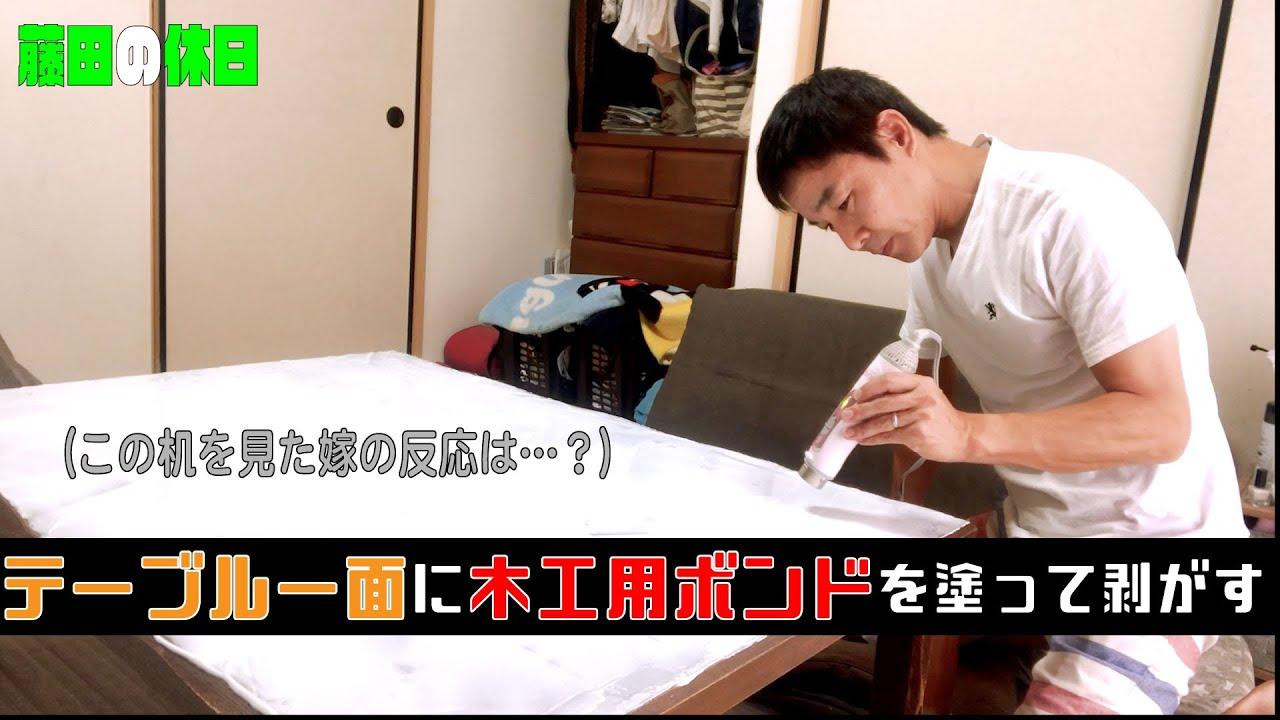 【嫁激怒?!】#35〜木工用ボンドをテーブル一面に塗って剥がしてみた!