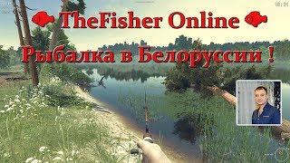 TheFisher Online : Рыбалка в Белоруссии !   Часть - 4