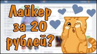 видео Как получить трафик из Вконтакте